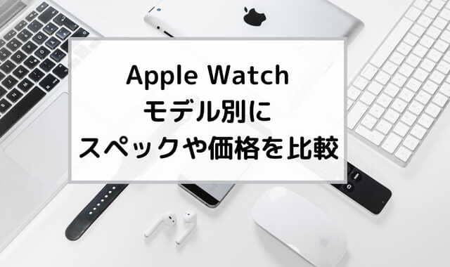 applewatch選び方3モデル比較