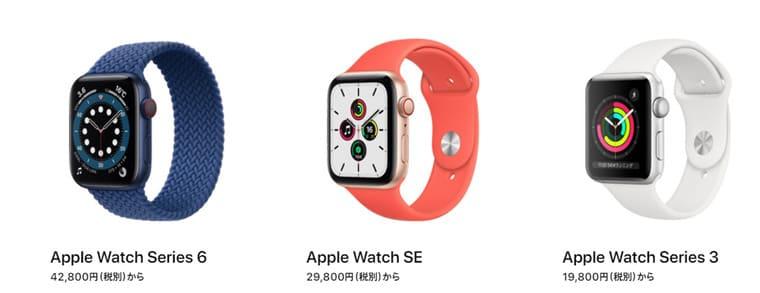 applewatch選び方モデル