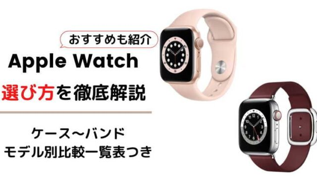 applewatch選び方