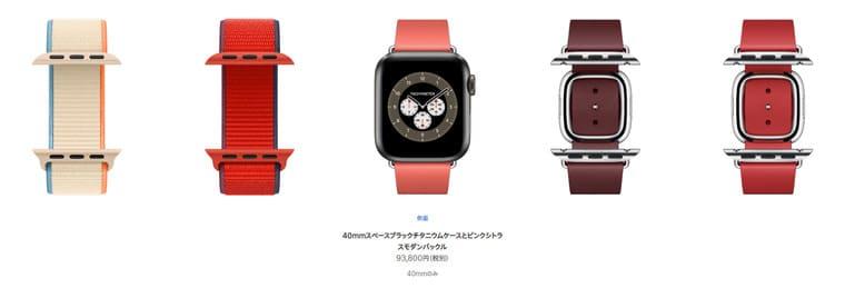 applewatch選び方アップルスタジオ