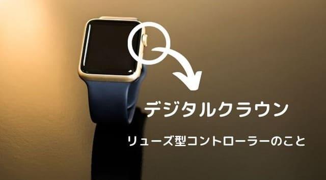 applewatch右手デジタルクラウン