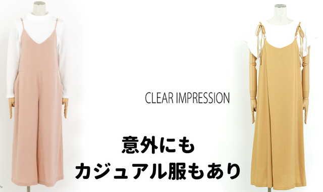 ブリスタレンタル口コミカジュアル服