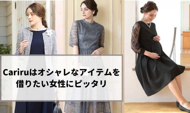cariru口コミレンタルドレススーツ