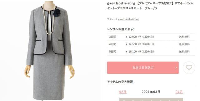 cariru口コミレンタルスーツ