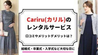 cariru口コミドレスレンタルスーツ