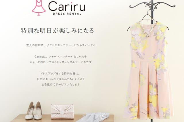 cariru口コミレンタルドレス