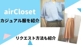 エアークローゼットカジュアル