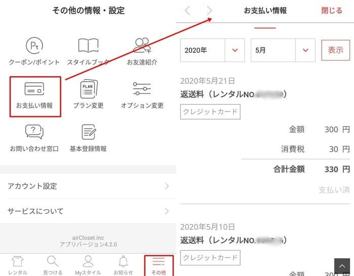 エアークローゼット送料アプリ