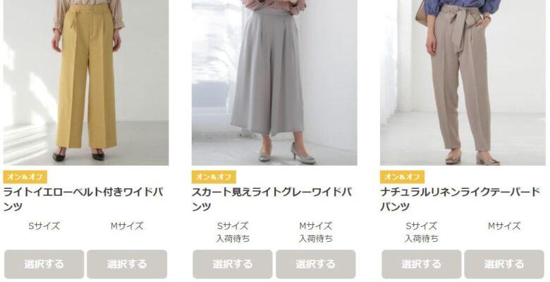 エディストクローゼット(EDIST.CLOSET)洋服比較