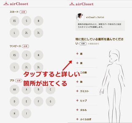 エアークローゼット口コミ登録手順4