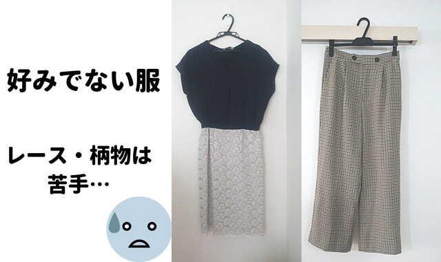 エアークローゼット口コミブログ微妙服