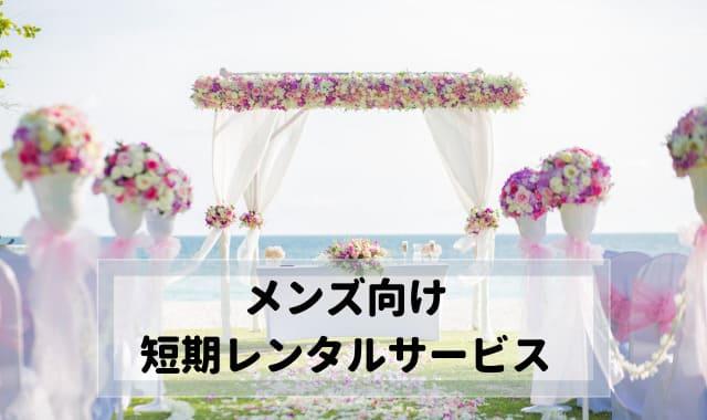 エアークローゼットメンズ結婚式スーツ