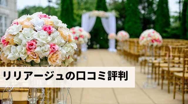 リリアージュ評判口コミ
