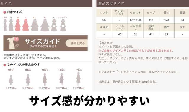 ワンピの魔法口コミ評判サイズ記載