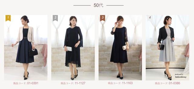 ワンピの魔法口コミ50代人気ドレス