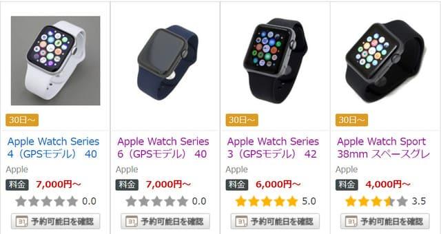 Apple WatchレンタルDMM