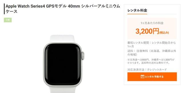 Apple Watchレンタルゲオ
