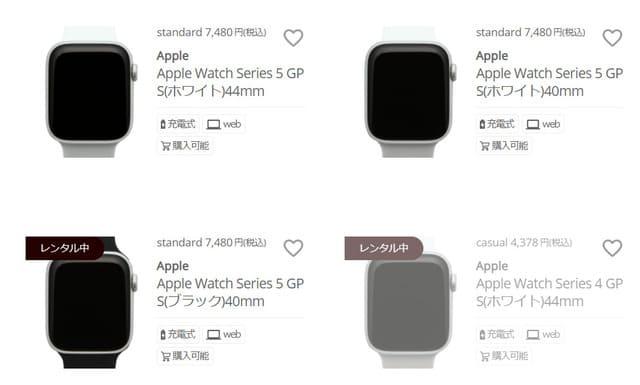 Apple WatchレンタルKARITOKE