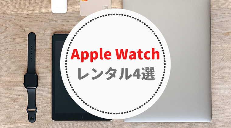 Apple Watchレンタルおすすめ