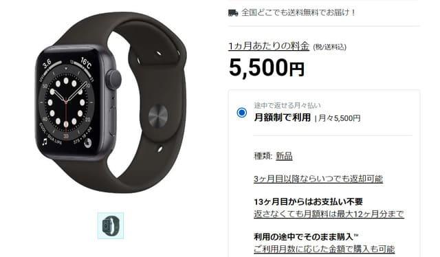 Apple Watchレンタルレンティオ