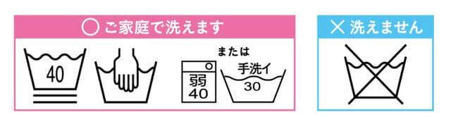 エディストクローゼット洗濯可能表示