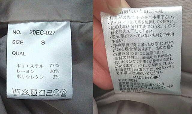 エディストクローゼット洗濯表示タグ