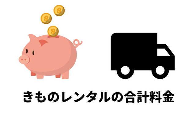 きものレンタリエ口コミ料金