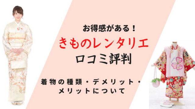 きものレンタリエ口コミ評判