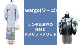 wargo着物種類レンタルサービス