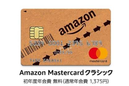 amazonお得な買い方クレジットカード