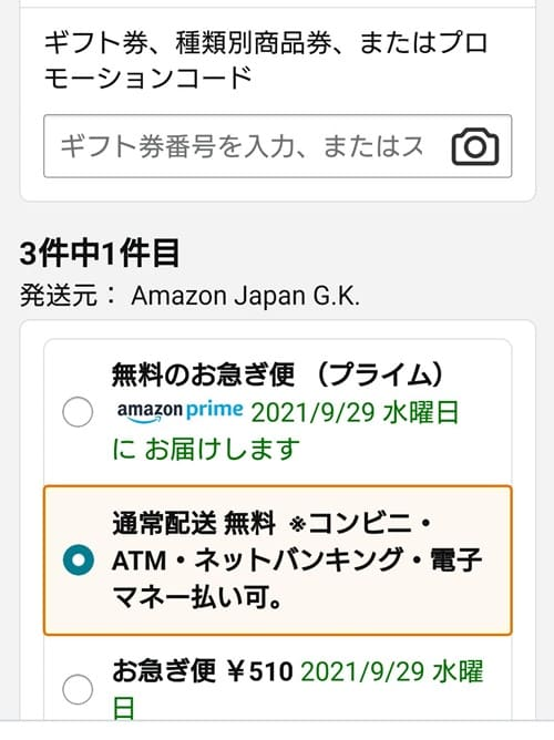amazonギフトカード送り方注文方法