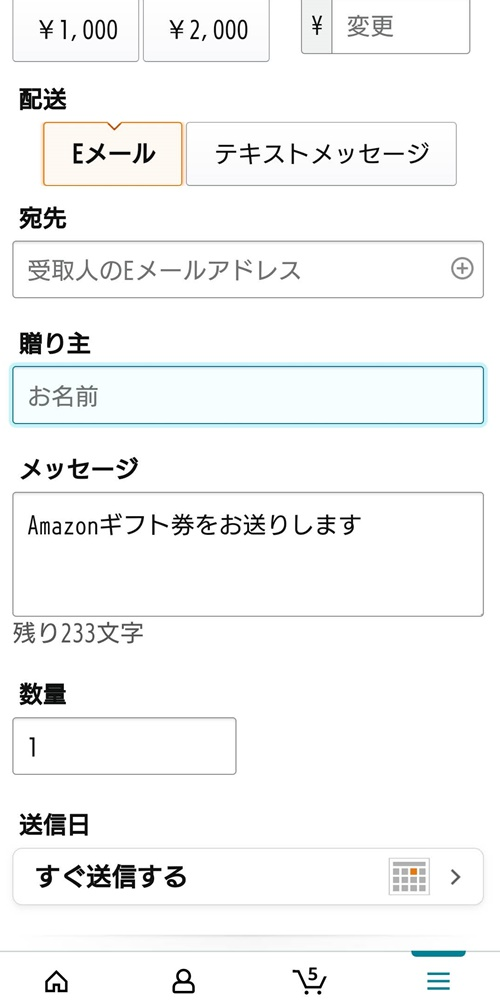 Amazonギフトカード送り方eメール