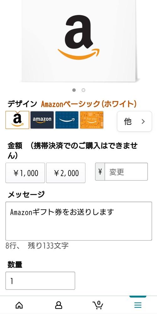 Amazonギフトカード印刷