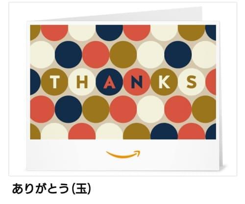 amazonギフトカード送り方印刷タイプ