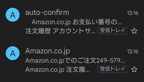 amazonギフトカード送り方メール完了