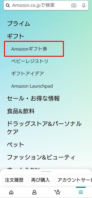amazonギフトカード送り方手順