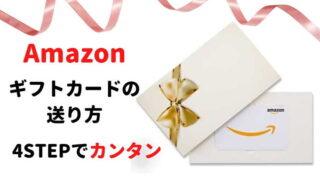 amazonギフトカード送り方