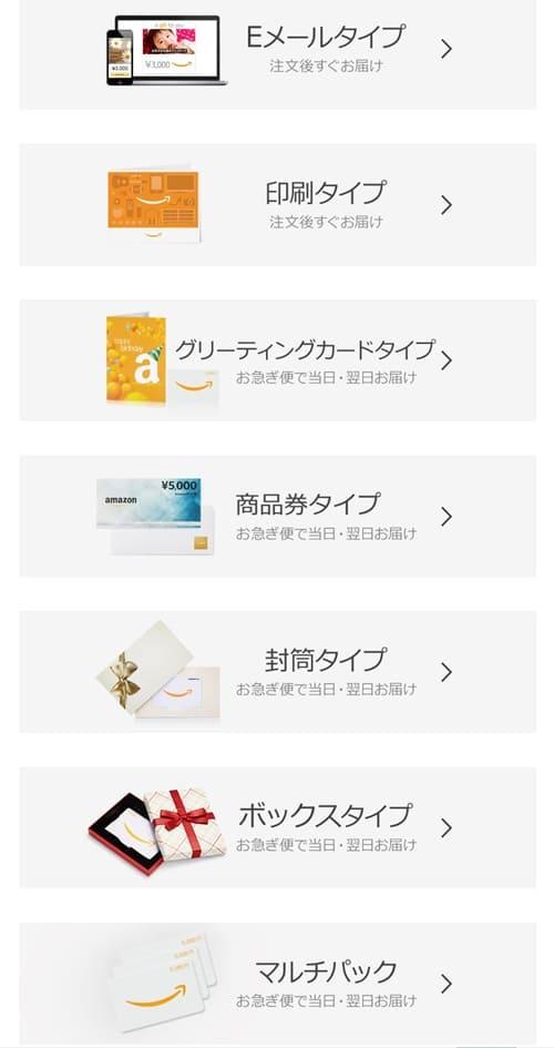 amazonギフトカード送り方種類