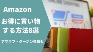 amazonお得な買い方