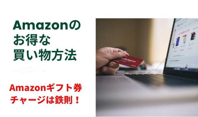 amazonお得な買い方アマギフチャージ