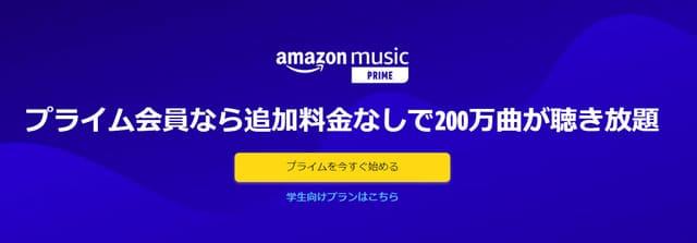 amazonお得な買い方music