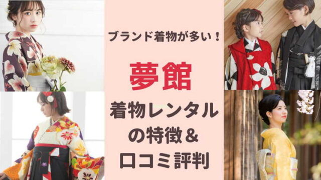 夢館袴振袖レンタル