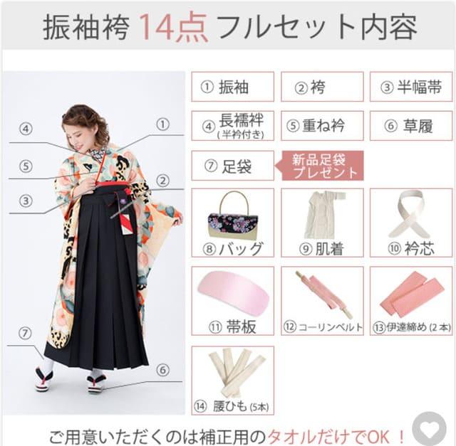 夢館袴レンタル口コミ